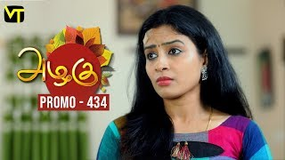 Azhagu Tamil Serial | அழகு | Epi 434 | Promo | Sun TV Serial | Revathy | Vision Time