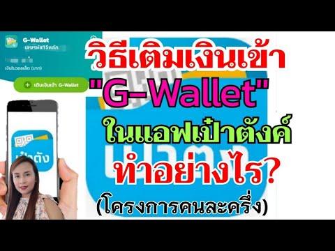 สอนเติมเงินเข้า G-Walletแบบละเอียด เข้าใจง่าย เพื่อไปใช้ในโครงการคนละครึ่ง