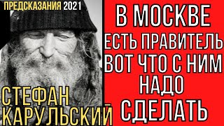 Предсказания 2021. Стефан Карульский. В Москве Есть Правитель. Вот Что С Ним Надо Сделать.