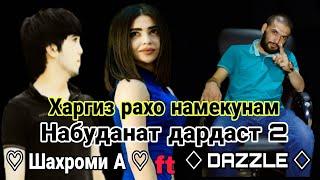 Шахроми А ft 2Boys ( Dazzle ) - Харгиз рахо намекунам & Набуданат дардаст 2 ( 2020 )