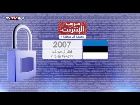 أشهر الهجمات الإلكترونية  - نشر قبل 7 ساعة