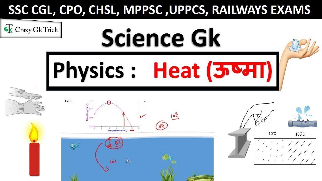 medium resolution of physics heat heat transfer general science science quiz