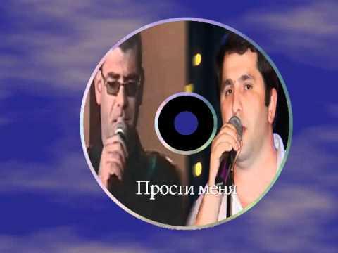 Тимур Темиров и Армянский певец  - Прости меня !