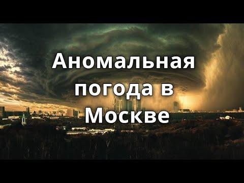 Москва 2020 абсолютный температурный аномальный русский рекорд 2020 17 января