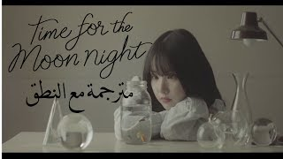 GFRIEND - Time for the moon night (ARABIC SUB) نطق + ترجمة