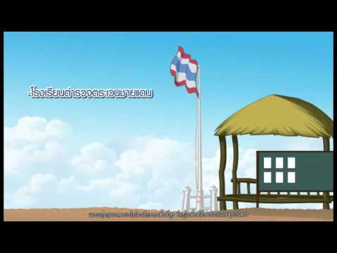 เรื่องยุวเกษตรกรไทย (4.18 นาที) แหล่งสื่อ กรมส่งเสริมการเกษตร