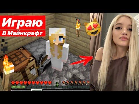 МАЙНКРАФТ С АНКУЗОЧКОЙ / выживание в Minecraft с девушкой