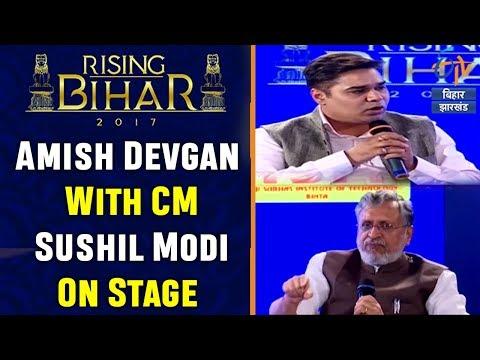 Amish Devgan With CM Sushil Modi On Stage | Rising Bihar 2017 | ETV Bihar Jharkhand