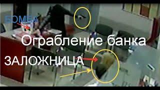Ограбление банка в Москве засекреченный видео