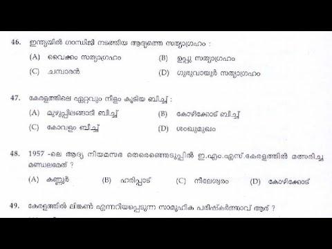 Kerala Psc VEO||LDC -Exam Preparation_2015 Health Service Field Worker 80 Gk Questions thumbnail