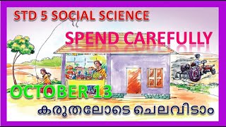 VICTERS STD 5| SOCIAL SCIENCE |WORKSHEET| OCTOBER 13|SPEND CAREFULLY|KARUTHALODE CHELAVIDAM