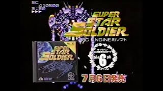 【CM】 スーパースターソルジャー 【PCE】 Super Star Soldier (Commercial  PC Engine  Hudson Soft  1990)