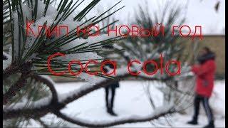 Новогодний клип Coca Cola на песню праздник к нам приходит