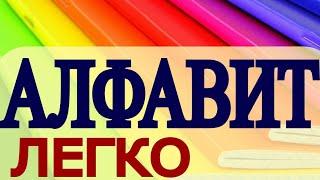 АНГЛИЙСКИЙ АЛФАВИТ- английский язык для начинающих с нуля