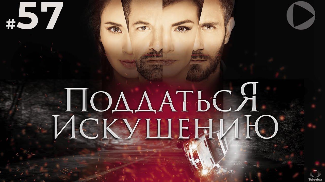 ПОДДАТЬСЯ ИСКУШЕНИЮ / Caer en tentación (57 серия) (2017) сериал
