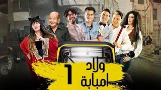 مسلسل ولاد إمبابة   بطولة النجم سعد الصغير و مصطفي ابو سريع الحلقة  1  Awlad Embaba