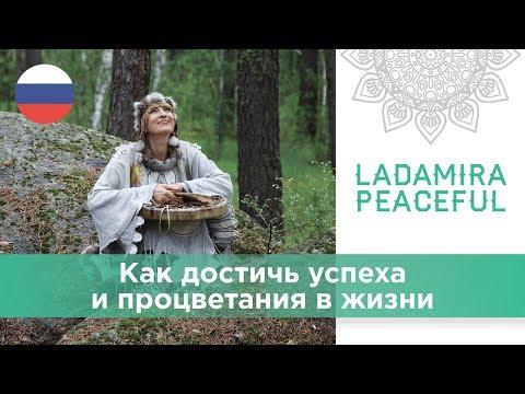 🌿 Ладамира. Древние славянские традиции. Даждьбог. Урок 2