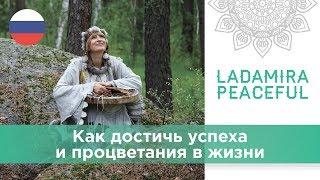 Даждьбог. Древние славянские традиции. Урок 2 – Ладамира