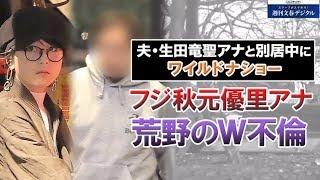 秋元優里の浮気・文春砲内容と画像 相手は[プライムニュース]プロデュー...
