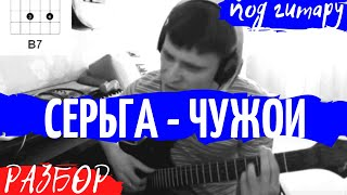 Серьга - Чужой [видео разбор] Earring - Alien Lesson