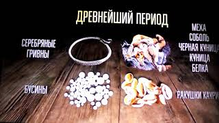 Смотреть видео Появление денег. Москва, выставка Россия моя история онлайн