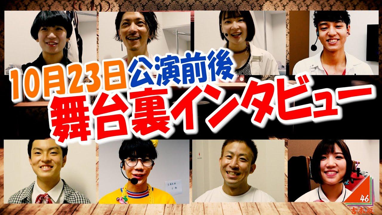 【最終回を前にガチガチ!?】吉本坂46 プレ公演「大変お待たせいたしました 2期生Special」 10/23公演