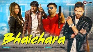 Bhaichara   Masoom Sharma   New Haryanvi Songs Haryanavi 2019   JP Series   Ravinder Dagar