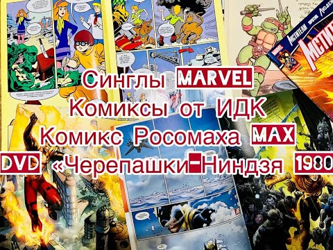 """Комикс Росомаха MAX / Синглы и Комиксы ИДК / DVD """"Черепашки-Ниндзя""""1980 и 2007 (обзор / распаковка)"""