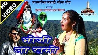 Bhoji La Ramo re official video / Traditional Super hit Pahari Song /#Sulekha_Barsanta , Bal Krishan