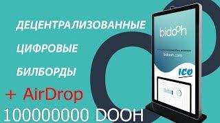 Bidooh ICO AirDrop обзор. Bidooh децентрализованная цифровая реклама на блокчейне!