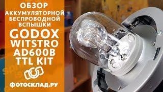 Godox Witstro AD600B обзор от Фотосклад.ру