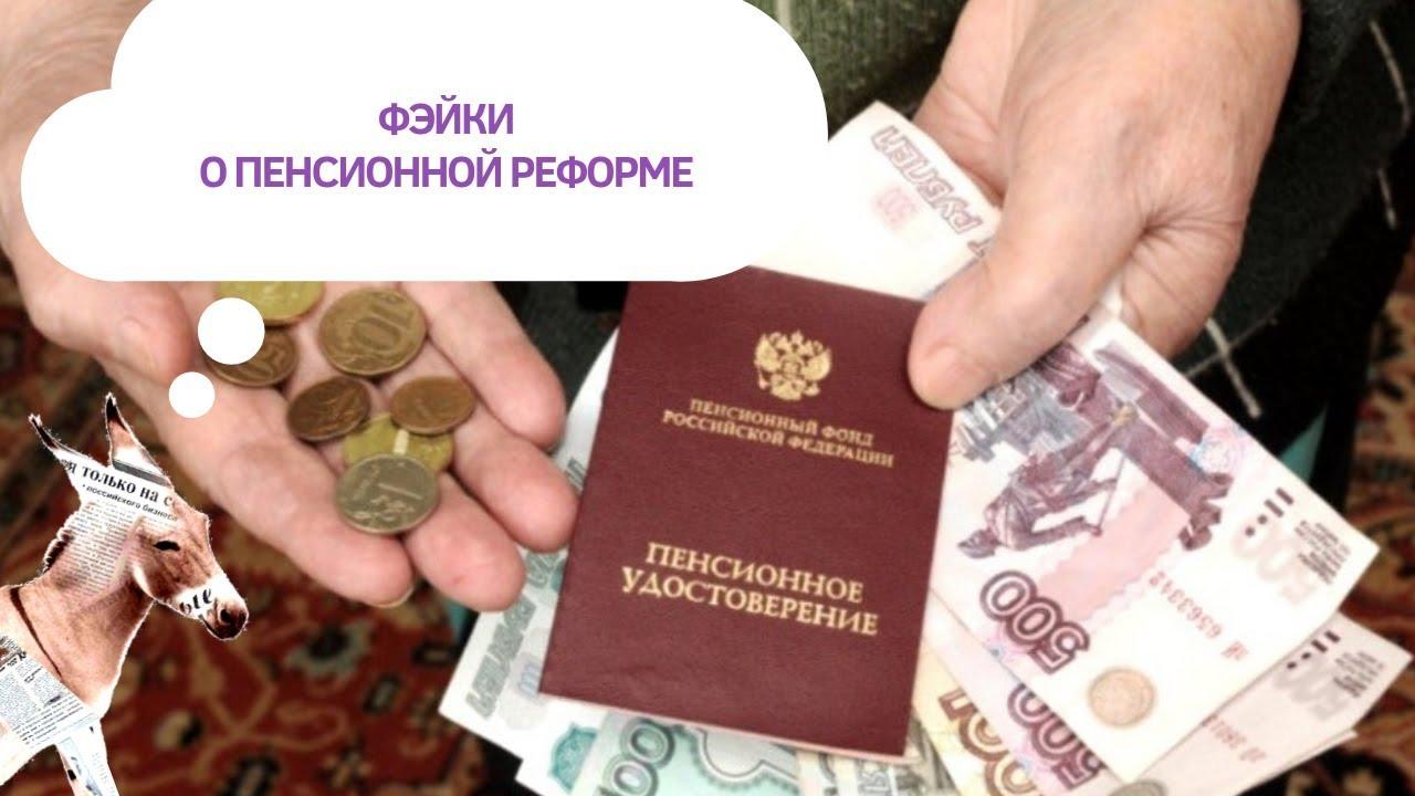 Фэйки о пенсионной реформе   Уши Машут Ослом #46 (О. Матвейчев)