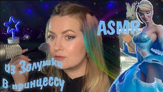 АСМР близкий шепот Макияж для Золушки Ролевая игра и немного волшебства ASMR MAGIC