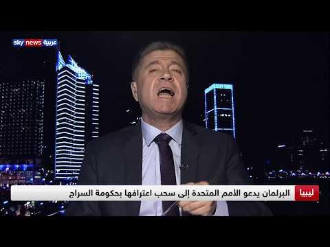 ليبيا.. البرلمان يدعو الأمم المتحدة إلى سحب اعترافها بحكومة السراج  - 03:58-2019 / 12 / 3