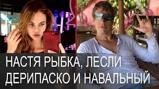 Настя Рыбка, Алекс Лесли, Олег Дерипаско и Навальный. Арест в Тайланде
