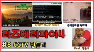 라즈베리파이4 #8 || CCTV 만들기