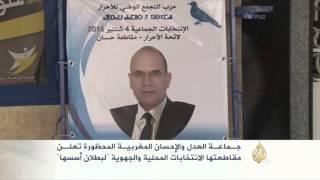 """""""العدل والإحسان"""" و""""النهج الديمقراطي"""" يقاطعان الانتخابات بالمغرب"""