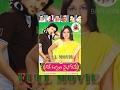 Gowri Kalyana Vaibhogame || Telugu Full Movie || Sujitha, Raja, Brahmanandam
