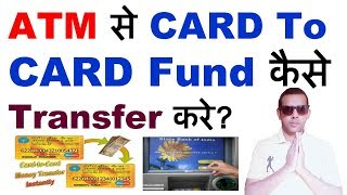 Kisi bhi ATM se Card  to card fund transfer karna - video tutorial