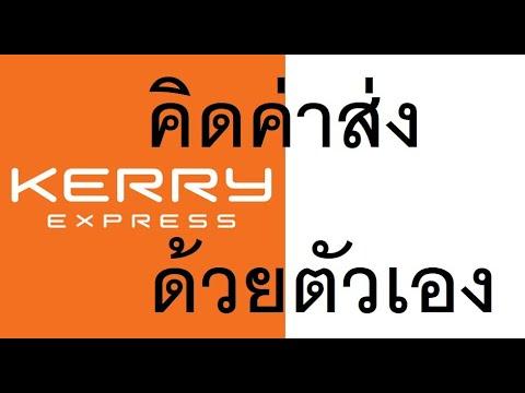 วิธีคิดค่าส่ง #เคอรี่ ด้วยตัวเอง ทดสอบให้ดูกันจริงๆ ( How to calculate Kerry fee by yourself)