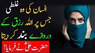 Insan ki Wo Galti Jis Par Rizq Ke Darwaze Band Hoty | Hazart Ali (R.A) Ka Farman | Hazart Ali Saying