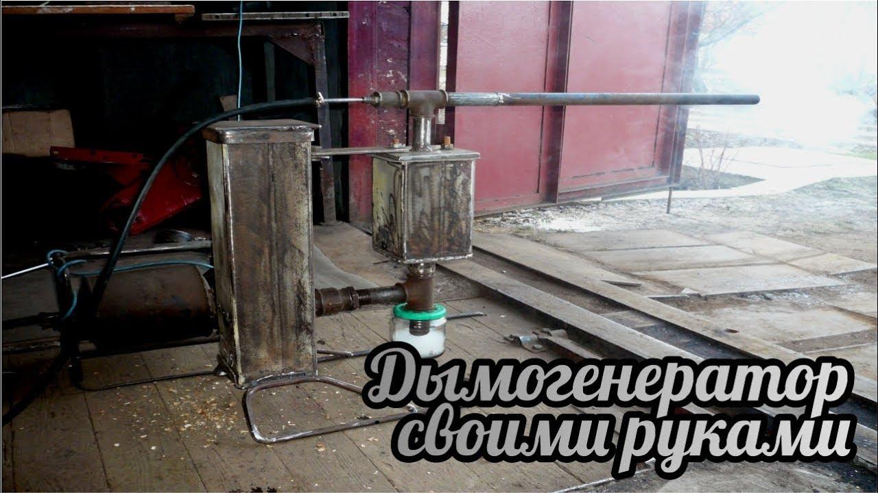 Как сделать дымогенератор своими руками
