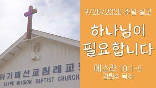 2020 0920 | 하나님이 필요합니다 | 에스라 10:1-5 | 김현수 목사