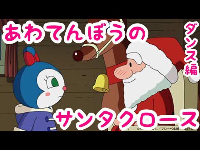 サンタクロース の ダンス ぼう あわてん クリスマスの音楽一覧