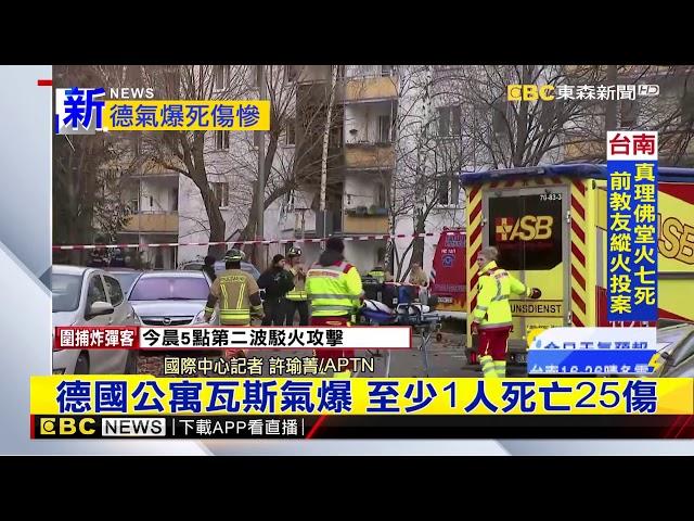 最新》德國公寓瓦斯氣爆 至少1人死亡25傷