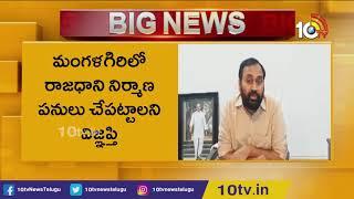 మంగళగిరిలో రాజధాని నిర్మాణ పనులు చేపట్టాలని విజ్ఞప్తి | Alla Ramakrishna Letter To CM Jagan