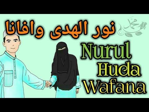 nurul-huda-wafana-(animasi-lirik)-نور-الهدی-وافانا