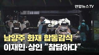 """남양주 화재 합동감식…이재민·상인 """"참담하다&…"""