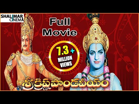 Thumbnail: Sri Krishna Pandaveeyam Full Length Movie || N.T.R, K.R.Vijaya