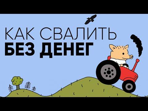 5 ВАРИАНТОВ свалить из России БЕЗ ДЕНЕГ
